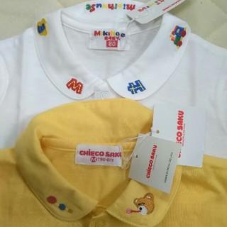 ミキハウス(mikihouse)のミキハウス タグ付き 未使用品 80  半袖ブラウス 2枚セット(シャツ/カットソー)