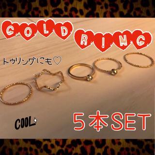 【最安値♡】ゴールドリング 5本セット 可愛い オシャレ トゥリング(リング(指輪))