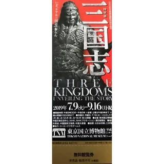 東京国立博物館 「特別展 三国志」 無料観覧券1枚