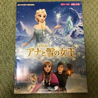 ディズニー(Disney)のアナと雪の女王 楽譜 (その他)