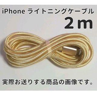 iPhone 充電ケーブル 1m&2mセット ゴールド(バッテリー/充電器)