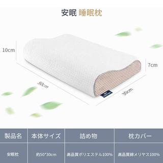 枕 安眠 人気 肩こり対策 低反発