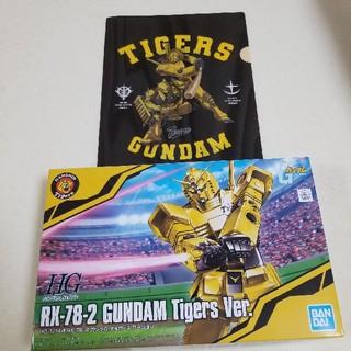 BANDAI - 未開封 阪神タイガース ガンダム 2点