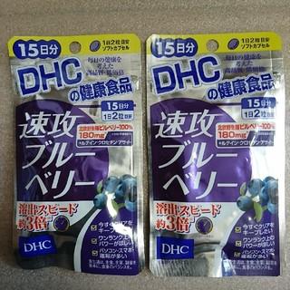 ディーエイチシー(DHC)のDHC 速攻ブルーベリー 15日分 x 2袋  (その他)