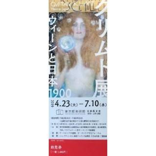クリムト展:ウィーンと日本1900  正規前売券1枚