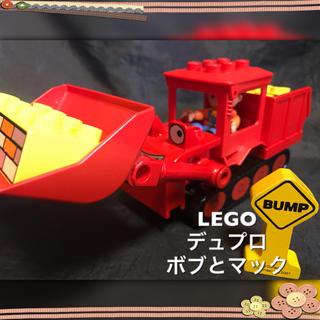 Lego - LEGO デュプロ 作業車 ブルドーザー ボブ と マック
