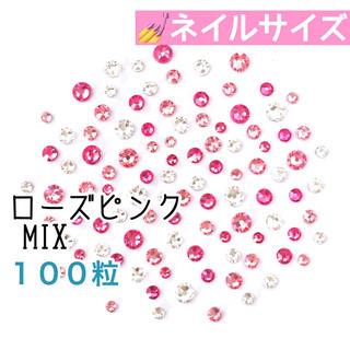 SWAROVSKI - ♡*゜ネイルサイズ【スワロフスキー】ローズピンクmix 100粒
