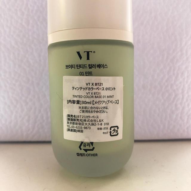 防弾少年団(BTS)(ボウダンショウネンダン)のVT(BT21コラボ) ベース01ミント コスメ/美容のベースメイク/化粧品(コントロールカラー)の商品写真