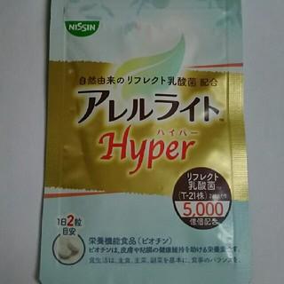 ニッシンショクヒン(日清食品)のアレルライトハイパー(その他)
