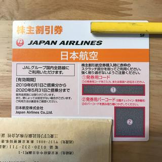 JAL(日本航空) - JAL株主優待券