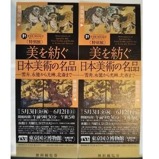 美を紡ぐ日本美術の名品展 2枚(美術館/博物館)