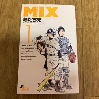 美品☆MIX ミックス あだち充