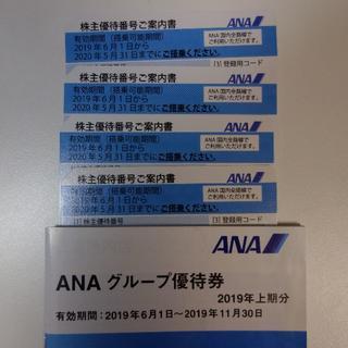 【すぎやま様限定】最新 19枚 2020/5/31まで ANA 株主優待券(航空券)