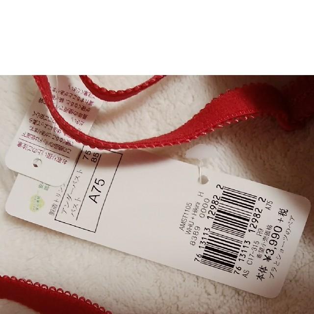 Triumph(トリンプ)のトリンプ 恋するブラ ブラジャー ショーツ レディースの下着/アンダーウェア(ブラ&ショーツセット)の商品写真