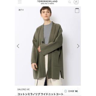 TOMORROWLAND - 今季のお品です☆美品コットンミラノリブワイドニットコート