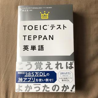 カドカワショテン(角川書店)のTOEICテスト TEPPAN 英単語 関正生(資格/検定)