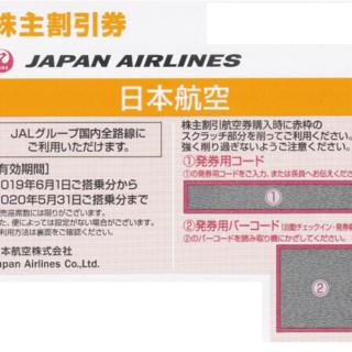 2020年 JAL 株主優待券 株主優待 日本航空