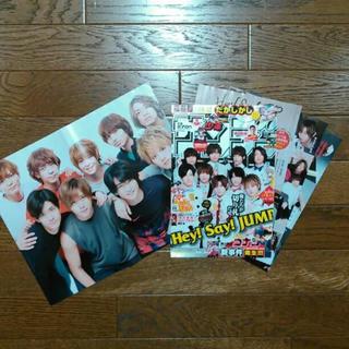 ショウガクカン(小学館)の少年サンデー☆平成ジャンプポスター&切り抜き(アイドルグッズ)
