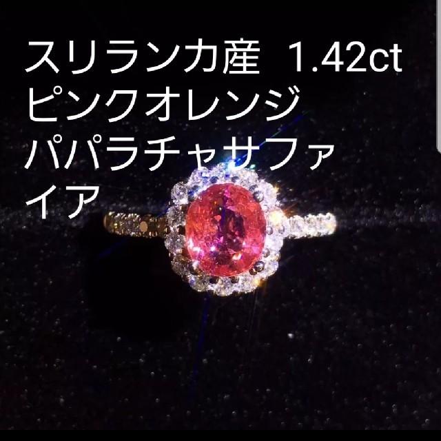 希少スリランカ産♡非加熱天然ピンクオレンジパパラチャサファイアリング レディースのアクセサリー(リング(指輪))の商品写真