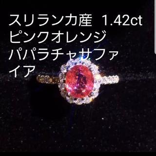 希少スリランカ産♡非加熱天然ピンクオレンジパパラチャサファイアリング(リング(指輪))