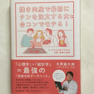 アサヒシンブンシュッパン(朝日新聞出版)の焼き肉屋で最初にタンを注文する女は合コンでモテる!(その他)