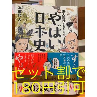 ダイヤモンドシャ(ダイヤモンド社)の東大教授がおしえる やばい日本史(ノンフィクション/教養)