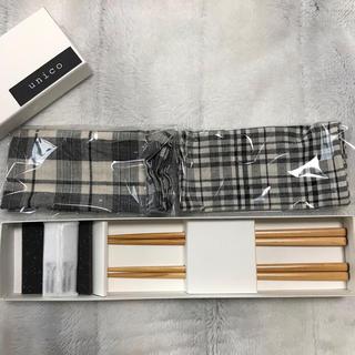 ウニコ(unico)のunico 箸、箸置き、ランチョンマット (テーブル用品)
