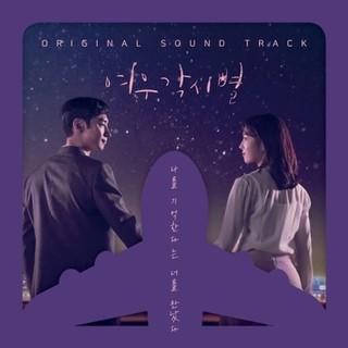 韓国ドラマ≪キツネ嫁星≫ OST CD  韓国正規品・新品・未開封