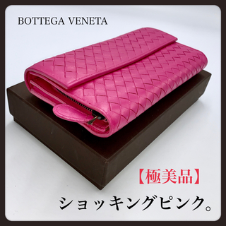 ボッテガヴェネタ(Bottega Veneta)の⭐️新タグ【美品】ボッテガヴェネタ/長財布/フラップ式/ショッキングピンク(財布)
