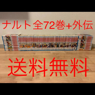 集英社 - ■NARUTO 全72巻セット+外伝■ナルト■集英社