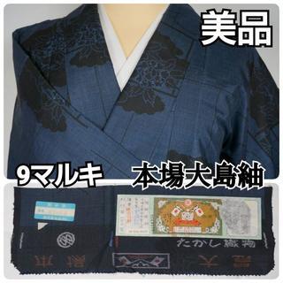 大島紬 9マルキ 証紙付き 本場大島紬 花車 瑞雲 泥藍 紺 黒 217(着物)