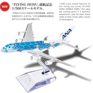 ANA(全日本空輸) - ANA機内限定 A380ダイキャストモデル おまけ付き
