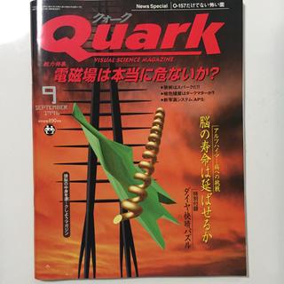 コウダンシャ(講談社)のQuark 1996年9月号(ノンフィクション/教養)