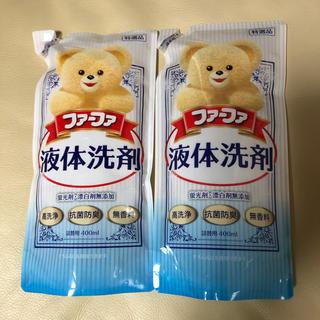 ファーファー(fur fur)の☆新品☆ファーファ洗剤2個セット(洗剤/柔軟剤)