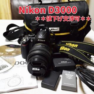 Nikon - Nikon D3000セット**値下げ交渉可**