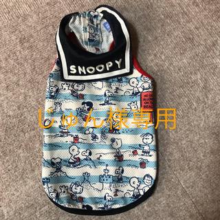 スヌーピー(SNOOPY)のわんこの夏用お洋服(ペット服/アクセサリー)