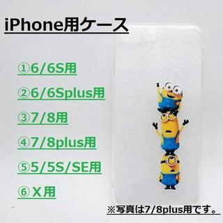 ミニオン(ミニオン)の「ミニオンソフトケース」iPhone用各種~肩車①~ (iPhoneケース)