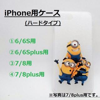 ミニオン(ミニオン)の「ミニオンハードケース」iPhone用各種~3人~(iPhoneケース)