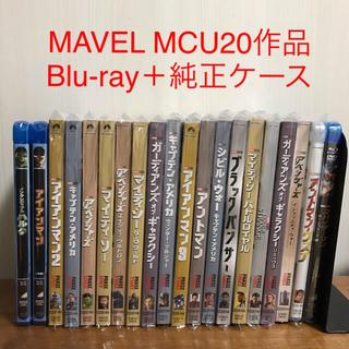 MARVEL - MARVEL 未使用 Blu-ray+純正ケース マーベル 20作品セット