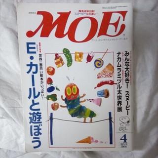 白泉社 - 白泉社 月刊MOE 2000年4月1日号