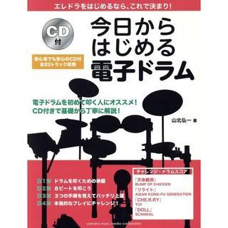 CD付 今日から始める電子ドラム(その他)