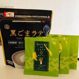 KALDI - 黒ごまラテ 抹茶オレ セット