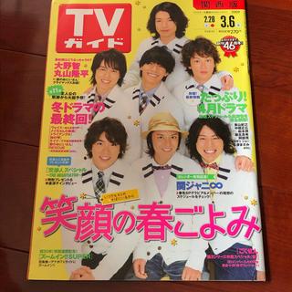 TVガイド 関ジャニ(アート/エンタメ/ホビー)