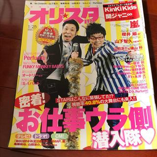 オリスタ 2010年 1/25号 嵐 関ジャニ∞(アート/エンタメ/ホビー)