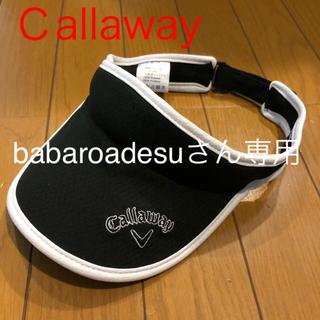 キャロウェイ(Callaway)の美品 キャロウェイ⭐️サンバイザー(キャップ)