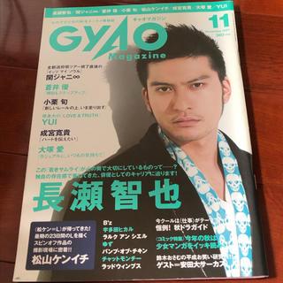 GyAOマガジン 2007年11月号 長瀬智也(アート/エンタメ/ホビー)