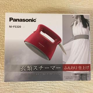 Panasonic - パナソニック衣類スチーマー