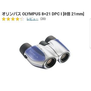 オリンパス 8×21 DPCI (8倍21㎜)