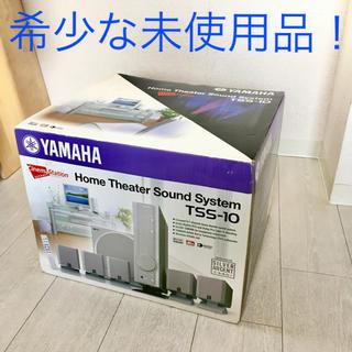 ヤマハ(ヤマハ)の未使用! TSS-10 ヤマハ 5.1ch ホームシアターサウンドシステム(スピーカー)
