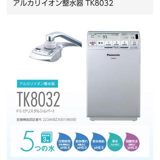 パナソニック(Panasonic)のパナソニック 浄水機(浄水機)